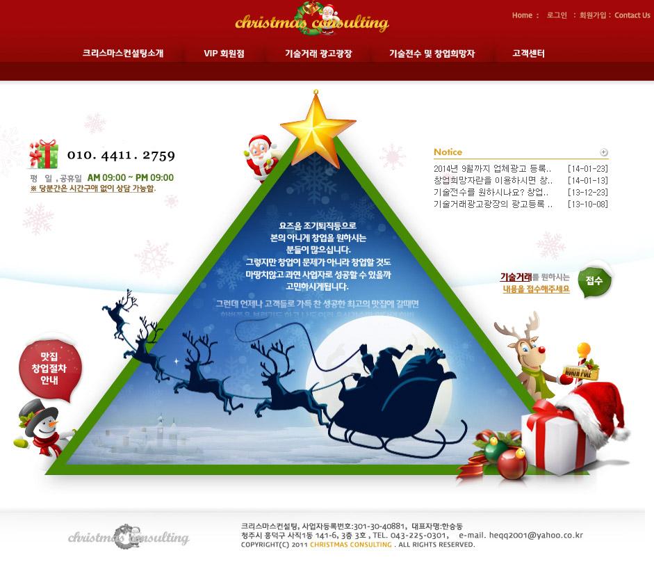 크리스마스Xmas컨설팅.jpg